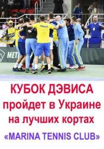 Кубок Дэвиса 2021: с кем играет украинская сборная