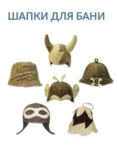 Какую купить шапку для бани
